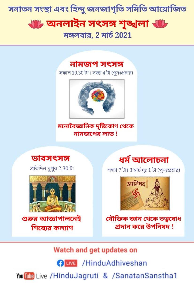 Today's Satsang... Watch must...  हिन्दू धर्म की महानता समझानेवाले और भक्तिभाव बढानेवाले ऑनलाइन सत्संग  🗓️  मंगलवार, 2 मार्च 2021  #MustListen_Satsang  #GodMorningWednesday