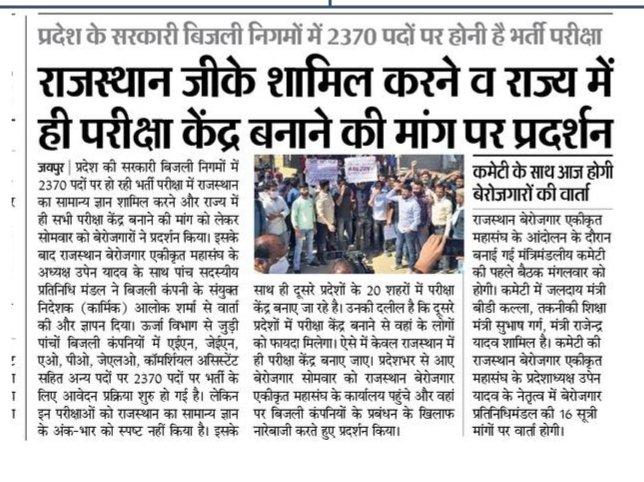 सरकार से युवाओं का 'संघर्ष'  पहले भर्ती के लिए आंदोलन अब राजस्थानी बेरोजगार युवाओं को अपने 'वजूद' के लिए विरोध प्रदर्शन करना पड़ रहा है।  यह क्रांति कब तक चलेगी.. _ क्या हार में क्या जीत में किंचित नहीं भयभीत मैं संघर्ष पथ पर जो मिले यह भी सही वह भी सही @DrBDKalla2 @TheUpenYadav