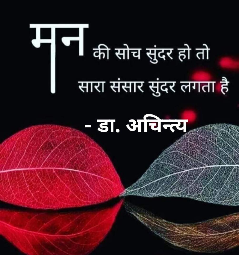 ऐसा कोई अक्षर नहीं जो मंत्र नहीं बन सकता। ऐसी कोई वनस्पति नहीं जो औषधि नहीं हो सकती। ऐसा कोई व्यक्ति नहीं जिसमे कोई गुण न हो। किन्तु उनका उपयोग करने वाला संयोजक मिलना कठिन है  #TREASURE #Truth #MustListen_Satsang #thoughts #GodMorningTuesday  #tuesdaymotivations #motivation #True