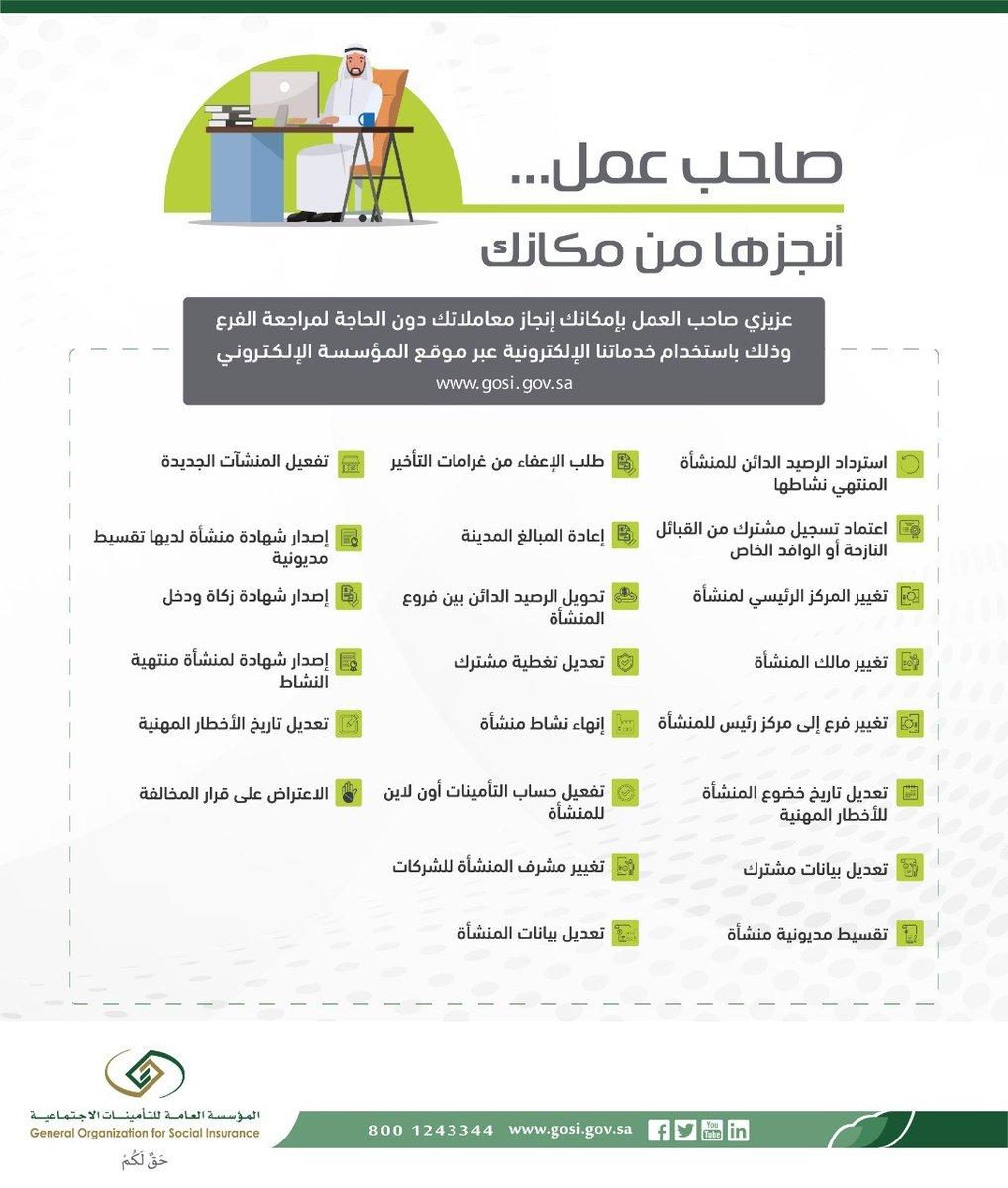 التأمينات الاجتماعية Saudigosi Twitter