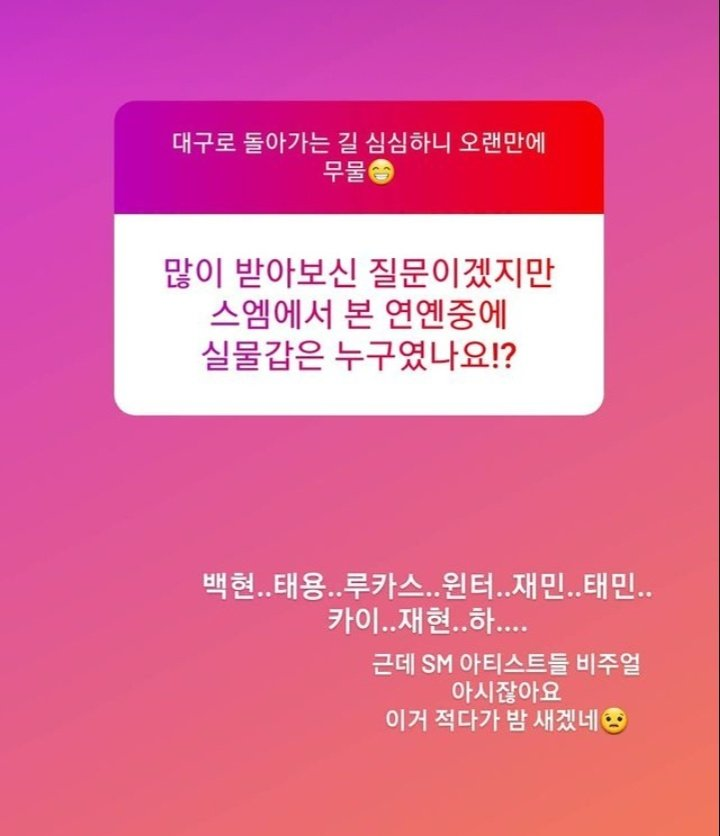 SM's ex performance director mentioned Winter on his insta stories ⭐  Q. it's a question that you received a lot but who looks the best in real life among SM celebrities ?  A. Baekhyun, Taeyong, Lucas, WINTER, Jaemin, Taemin, Kai, Jaehyun...  #aespa ⭐