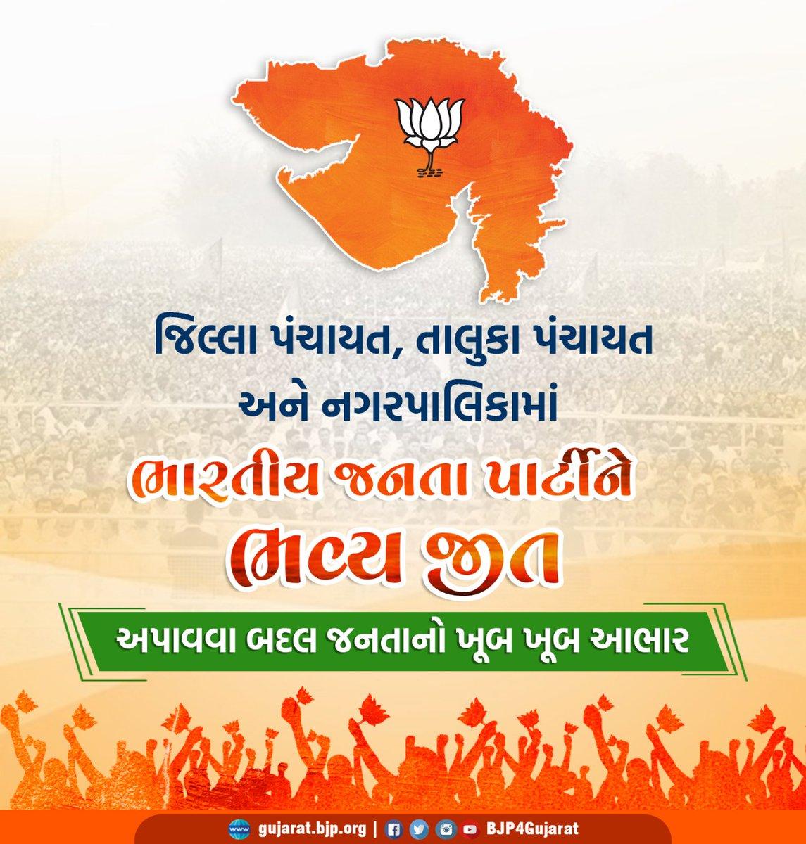 જિલ્લા પંચાયત, તાલુકા પંચાયત અને નગરપાલિકામાં ભારતીય જનતા પાર્ટીને ભવ્ય જીત અપાવવા બદલ જનતાનો ખૂબ ખૂબ આભાર.