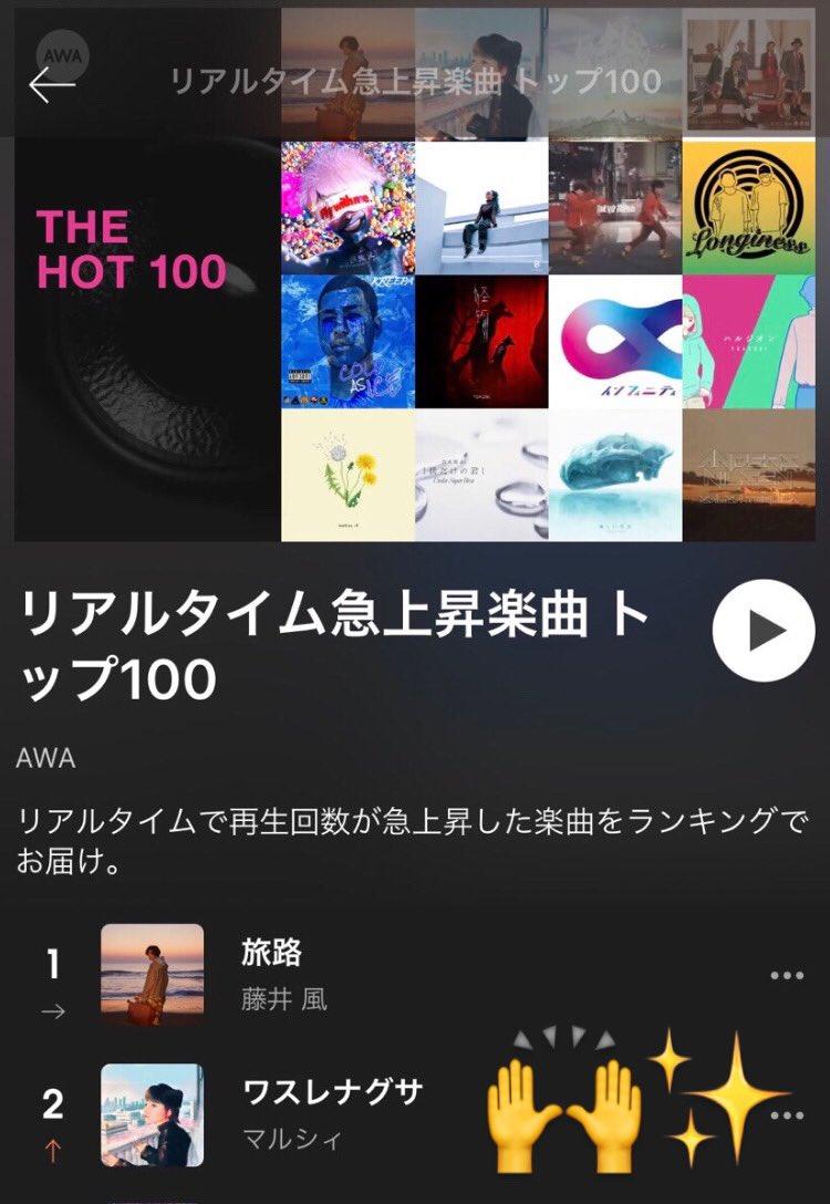 風 ツイッター リアルタイム 藤井