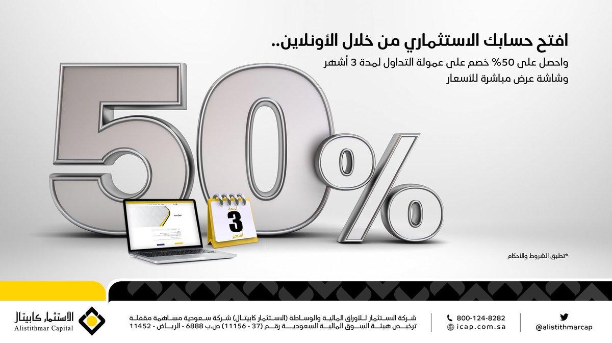 البنك السعودي للاستثمار 11