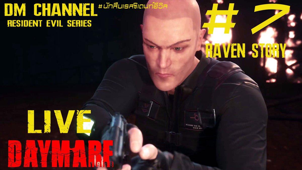 DM CHANNEL (DetectiveResidentEvil) Daymare 1998 (2019) Part 7 บทสรุปวันมรณะ HD1080P 60FPS By DM CHANNEL #ResidentEvil #ResidentEvil2Remake #Daymare1998  #Capcom #REBHFun #REShowcase