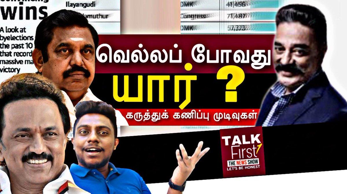 Tamil Nadu Election | வெல்லப் போவது யார் | கருத்துக் கணிப்பு முடிவுகள் |#MNM |#DMK | #ADMK | Talk First    Full Video    @ikamalhaasan @EPSTamilNadu @arivalayam @mkstalin #TamilNadu #TNElections2021 #FriendshipMovie #AMMK #losliya #losliyaArmy #kavinArmy