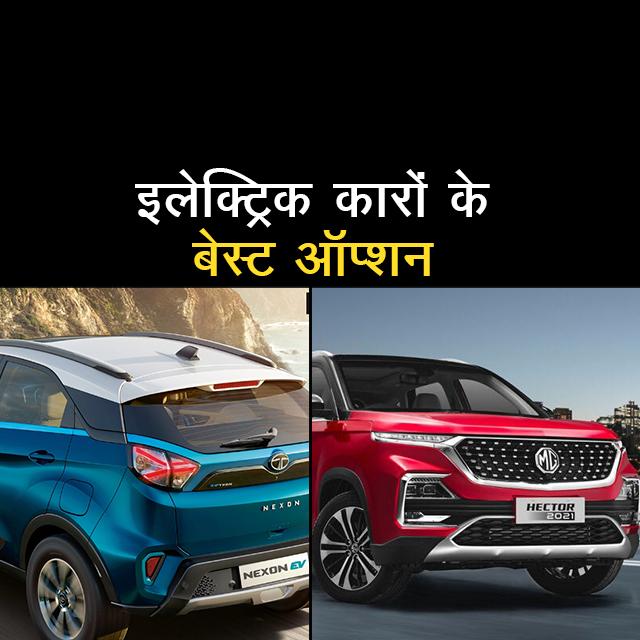 महंगे पेट्रोल से पाएं छुटकारा, जानिए इन 5 इलेक्ट्रिक कारों के बारे में  #FuelPriceHike #ElectricVehicle #Petrol #Travel #Vertical #RE