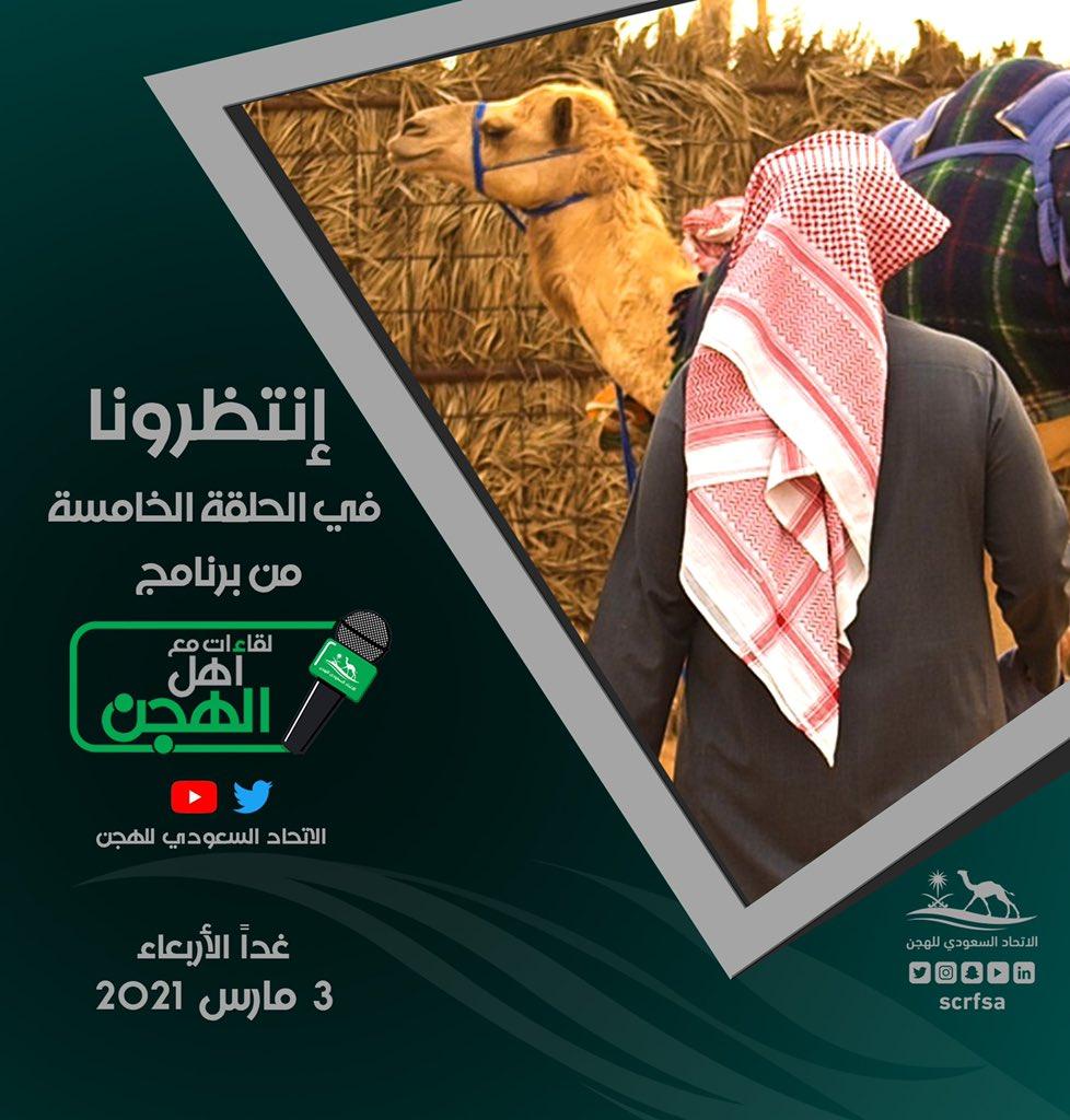 انتظرونا غداً الأربعاء في (الحلقة الخامسة) من برنامج #مع_اهل_الهجن ..   #الاتحاد_السعودي_للهجن🐪 https://t.co/a6kyxw2VqX