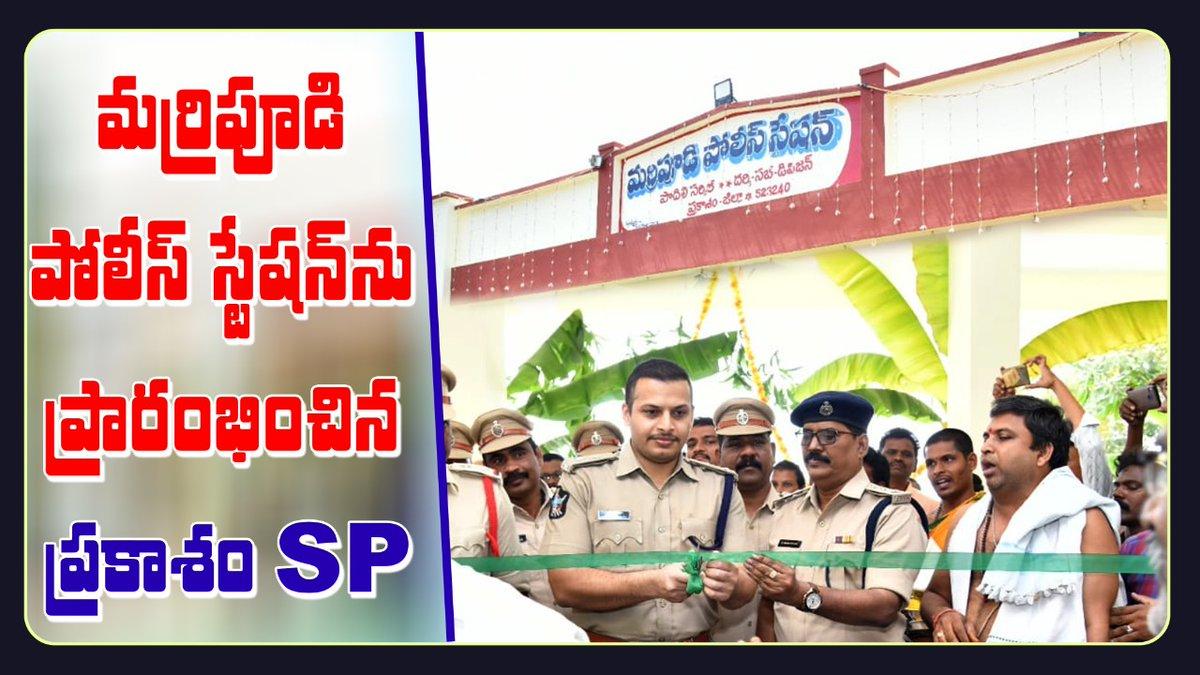 Marripudi Police Station నూతన భవనం ప్రారంభించిన SP; పోలీస్ స్టేషన్  నిర్మాణంలో సహకరించిన దాతలకు సన్మానం.         #NewPoliceStation  #Inauguration  #Siddharthkaushal #PeopleFriendly  #PrakasamPolice  #appolice