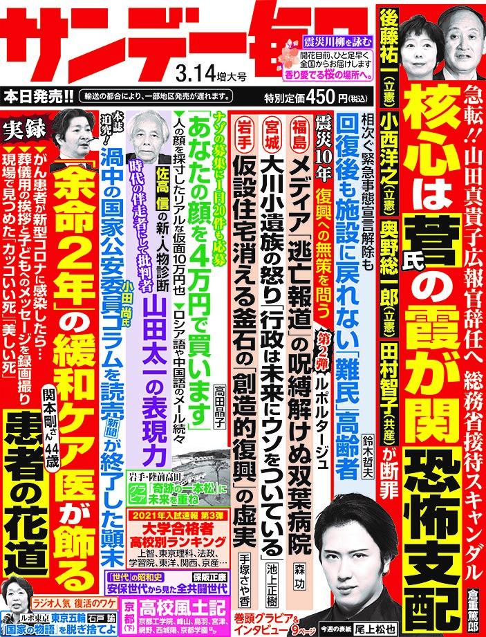 剛 関本 ホームホスピス関本クリニック|スタッフ紹介