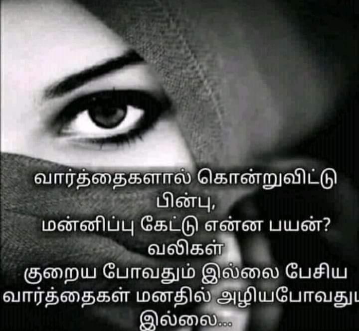 Quotes #TamilQuotes#besttamilquotes#quotes#MotivationalQuotes#smile#dailyquotes#Quote#life#love#Solve