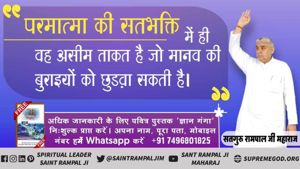 #TuesdayThoughts   True spiritual knowledge can help one in quiting all vices  Listen sermons of Saint Rampal ji Maharaj 🙇♀️🙏🏻 🌸 Sadhna Tv At 7:30pm  🌸 Visit Satlok Ashram YouTube Channel