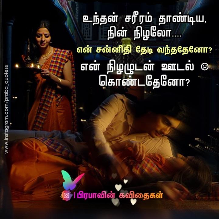 உந்தன் சரீரம் தாண்டிய, நின் நிழலோ.... என் சன்னிதி தேடி வந்ததேனோ?  என் நிழழுடன் ஊடல் கொண்டதேனோ?   -பிரபா❤️  #love #couple #dreams #tamilkavithai #goal #pj #prabaquotes #kavithaigal #lovers #betterhalf #sunday #lovequotes #shadow #youandme #longlife #dreaming #future #relationship