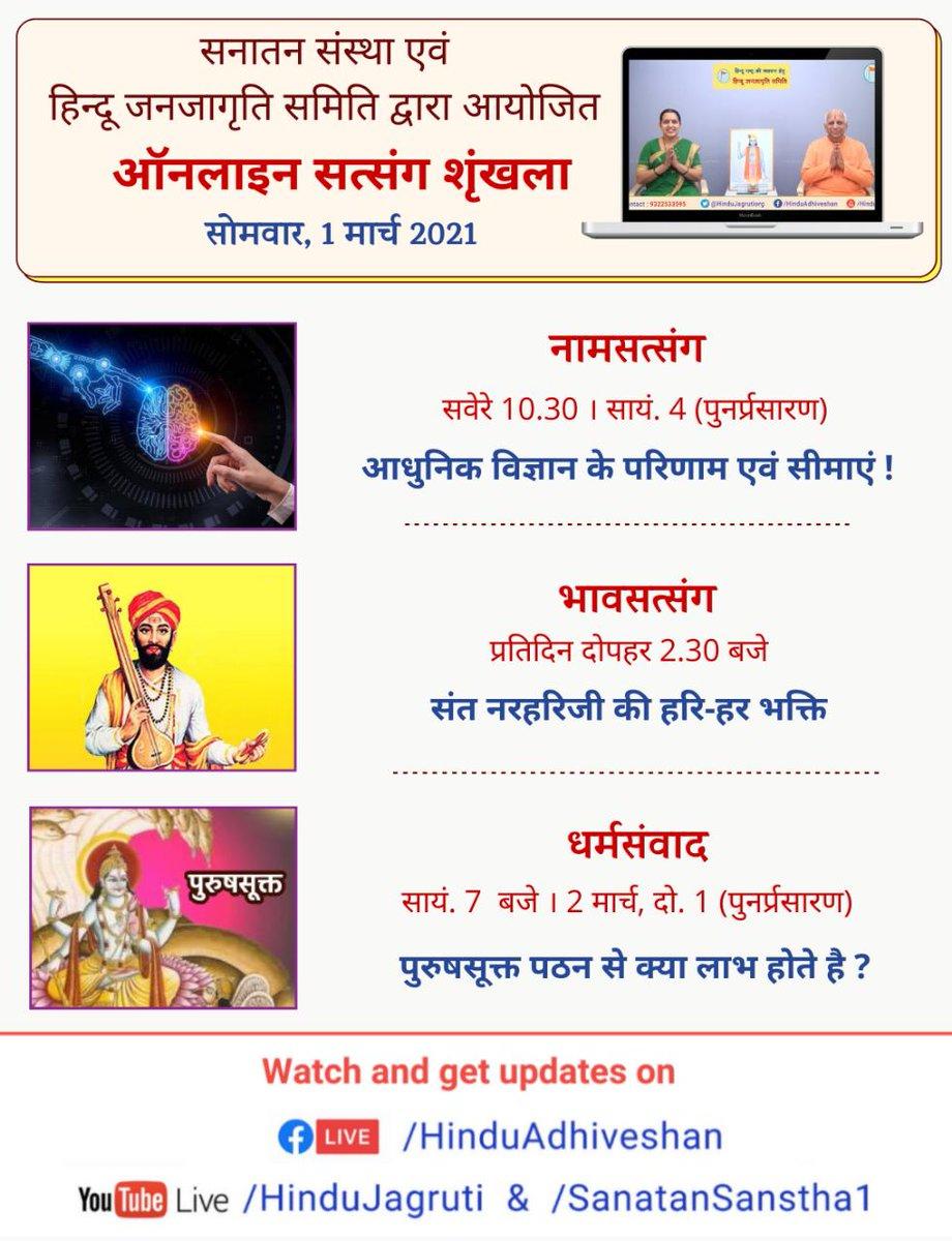 हिन्दू धर्म की महानता समझानेवाले और भक्तिभाव बढानेवाले ऑनलाइन सत्संग*  🗓️  *सोमवार, 1 मार्च 2021*  @Bharath_Pss #mondaythoughts #MondayMorning _ _ _ _ _ _ _ _ _ _ _ _ _ _ _ _   🖥️ *Watch Live* @  🔽 ▫️   ▫️