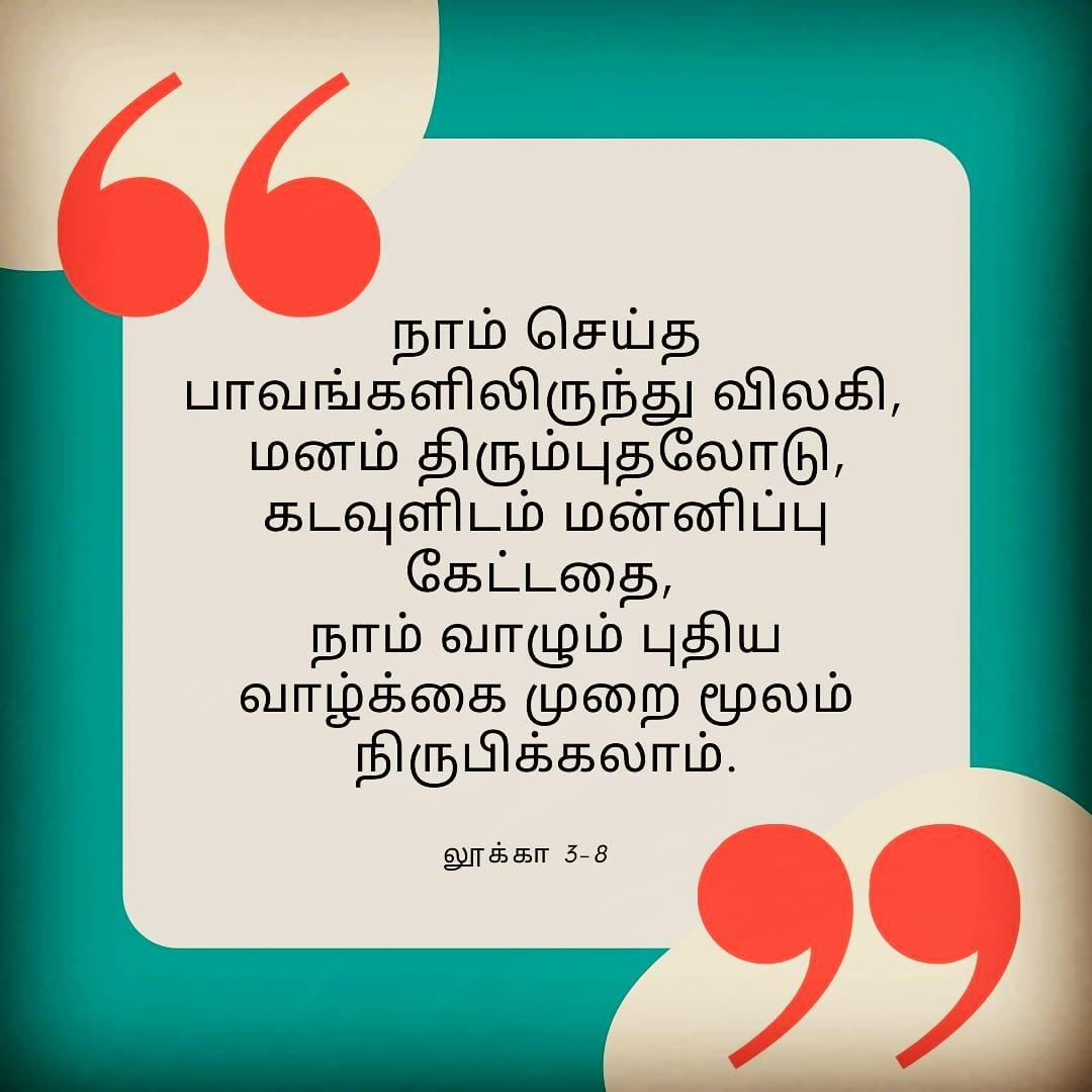 #tamil #tuesdayvibe #tuesdaymotivations #Tuesday #motivation #MotivationalQuotes #Bible #bibleverse #luke3 #Jesus #Salvation #soul #தமிழ் #வேதம் #repent #ETERNITY