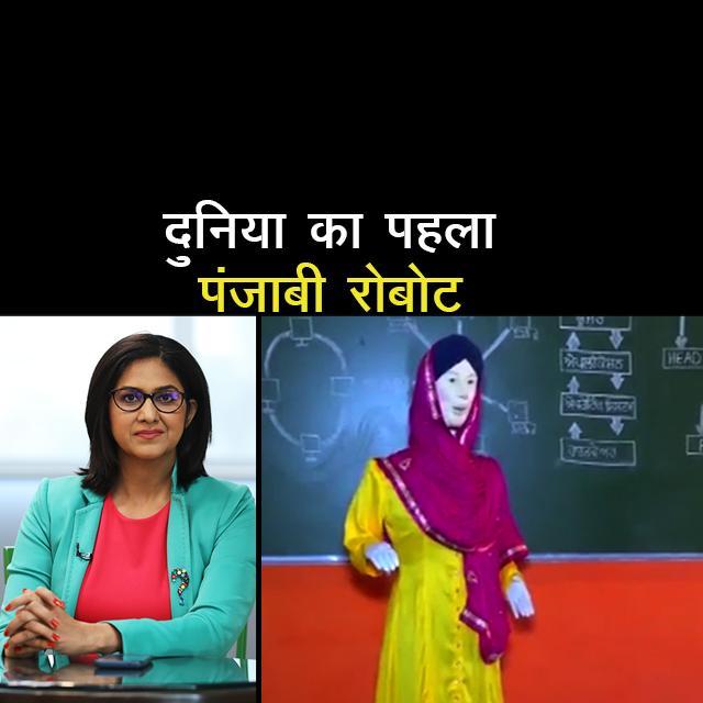 जालंधर के इस टीचर ने बनाया दुनिया का पहला पंजाबी बोलने-समझने वाला रोबोट! #Punjab #Jalandhar #Robot #Vertical #Technology #SarbansKaur #RE | @k_navjyot