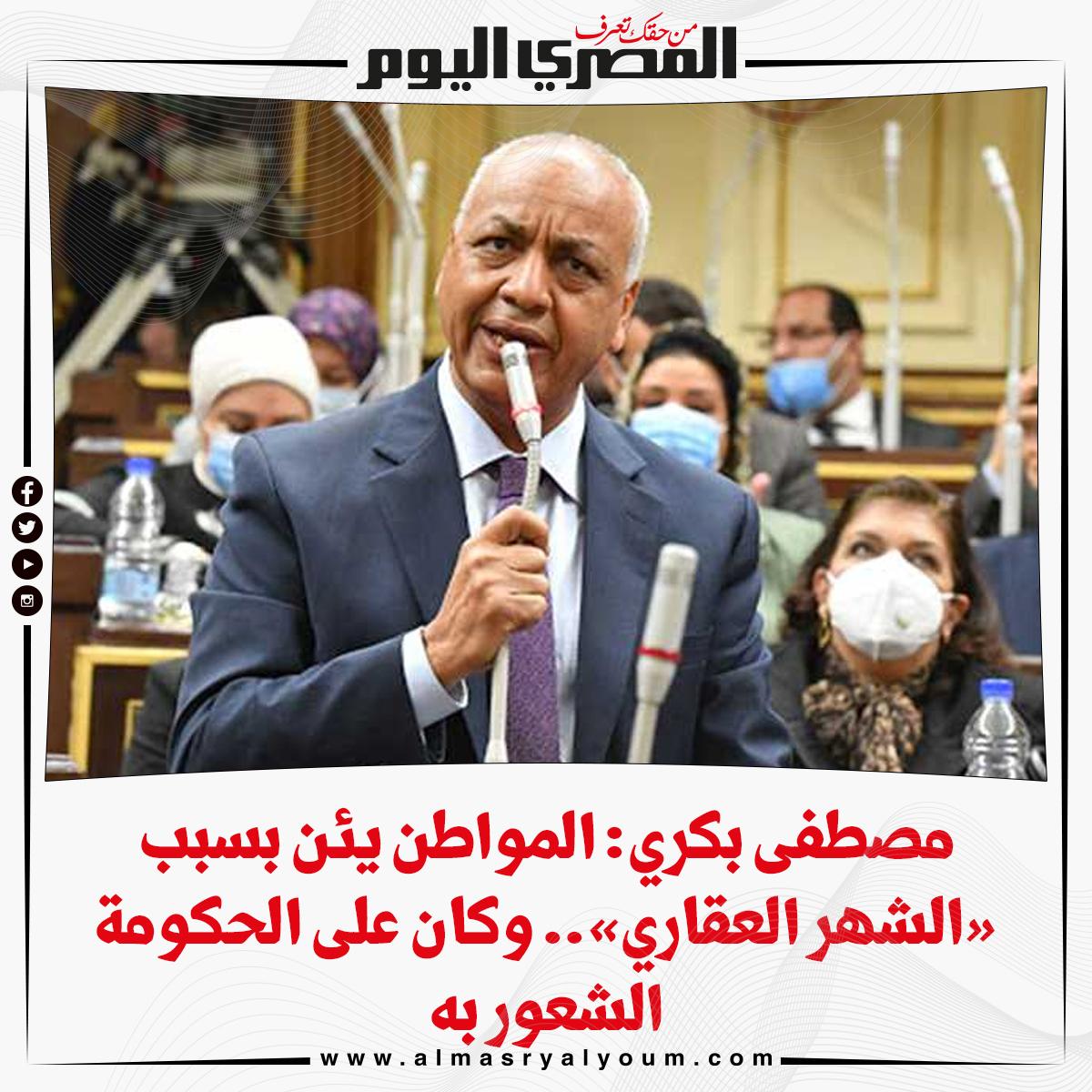 مصطفى بكري المواطن يئن بسبب « الشهر العقاري».. وكان على الحكومة الشعور به