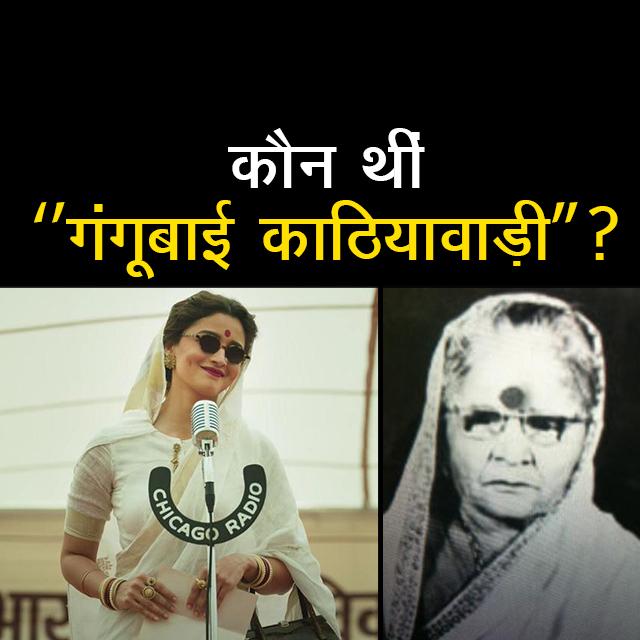 गंगूबाई ने अपनी ज़िंदगी सेक्स वर्कर्स और अनाथों की भलाई में लगा दी, कौन थीं 'गंगूबाई काठियावाड़ी'? #GangubaiKathiawadi #AliaBhatt #SanjayLeelaBhansali #Bollywood #Cinema #Vertical #RE