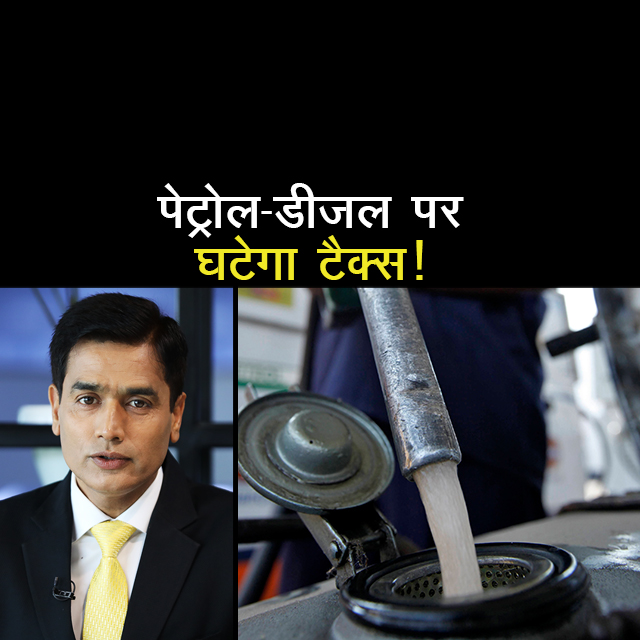 पेट्रोल-डीज़ल पर टैक्स घटाने की तैयारी में मोदी सरकार ! #Petrol #Diesel #FuelPrice #India #Vertical
