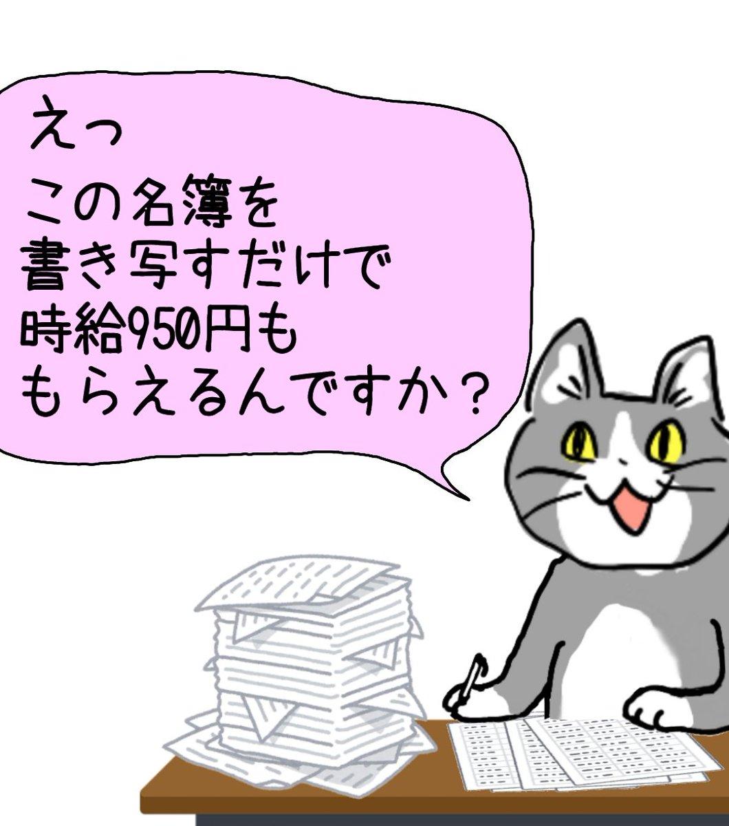 🐱「またあの楽なアルバイトの募集こないかなぁ」 #現場猫   #例のアレ