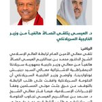 Image for the Tweet beginning: معالي الشيخ د. #محمد_العيسى يتلقى