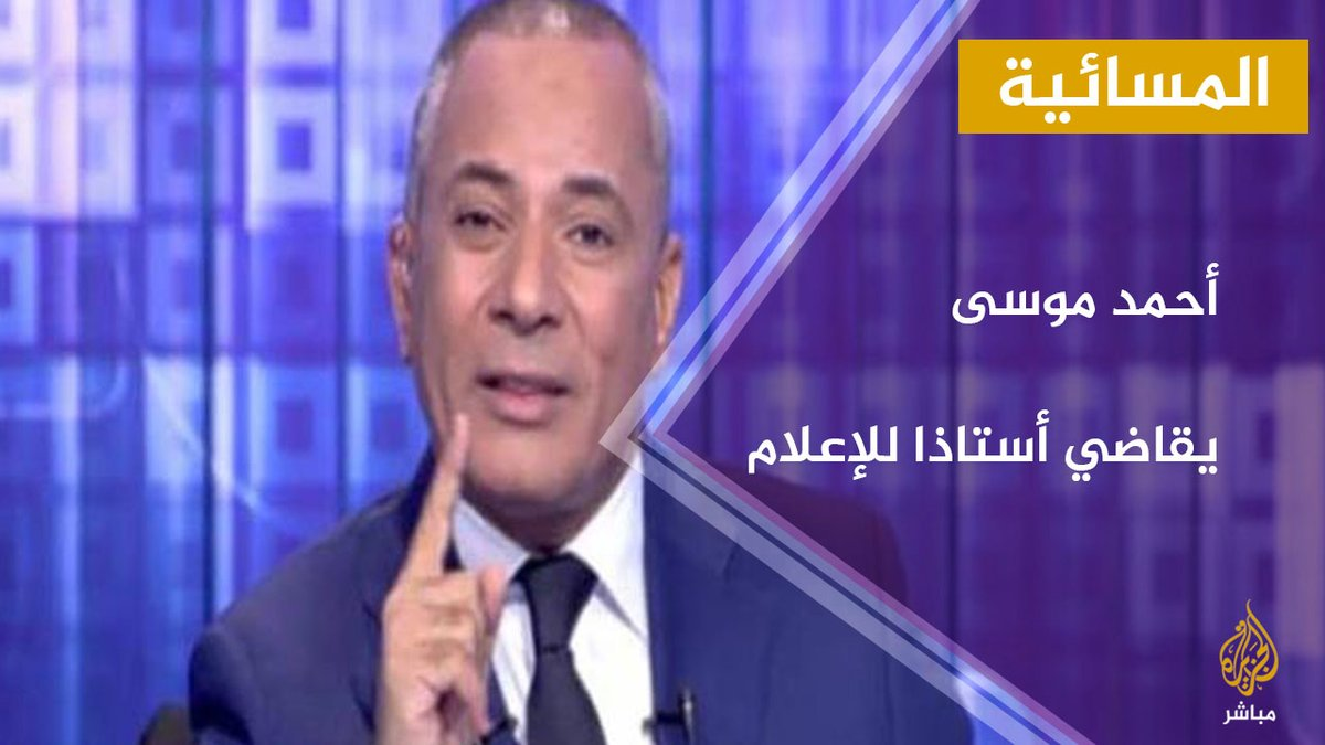 أحمد موسى يقاضي أستاذا للإعلام بجامعة القاهرة.. لماذا؟