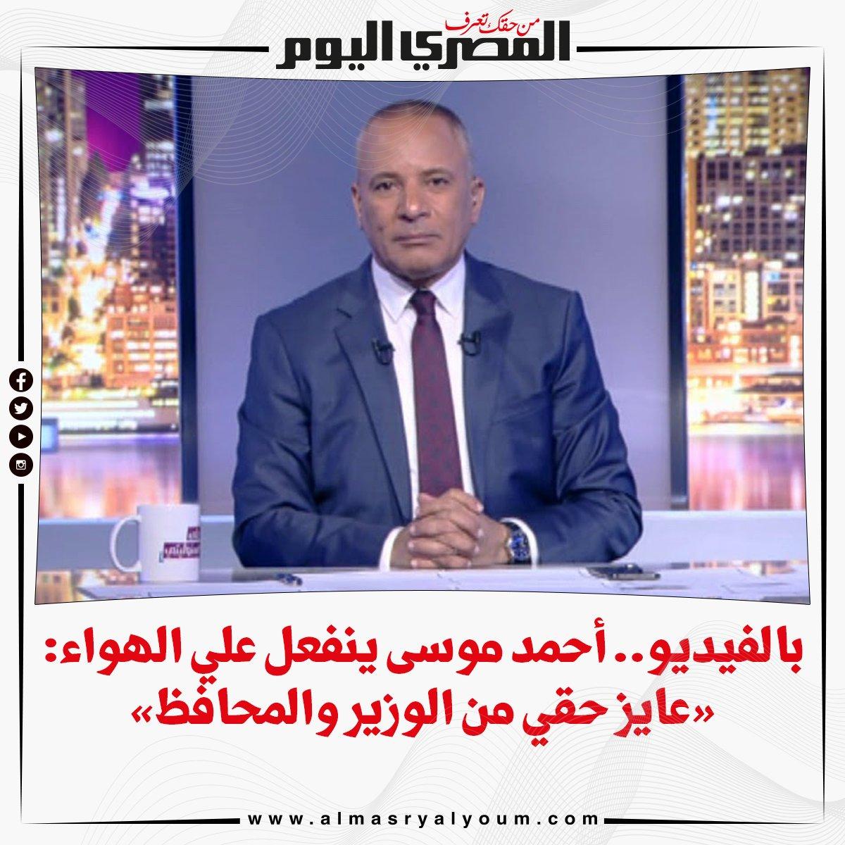 بالفيديو.. أحمد موسى ينفعل علي الهواء «عايز حقي من الوزير والمحافظ»
