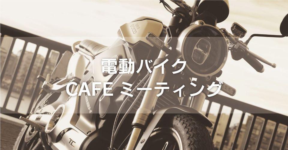 【静岡】電動バイクCAFEミーティング in バイカーズパラダイス南箱根