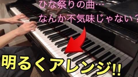 今日は #ひな祭り🎎。誰もが知っている #ひな祭り の童謡を #ふみ さんが分析、明るくアレンジしてみました🥳🎶 さて、一体どんな曲に?👀  🎹   #YTクリエイター #弾いてみた #YouTubeMusic @fumi23tv