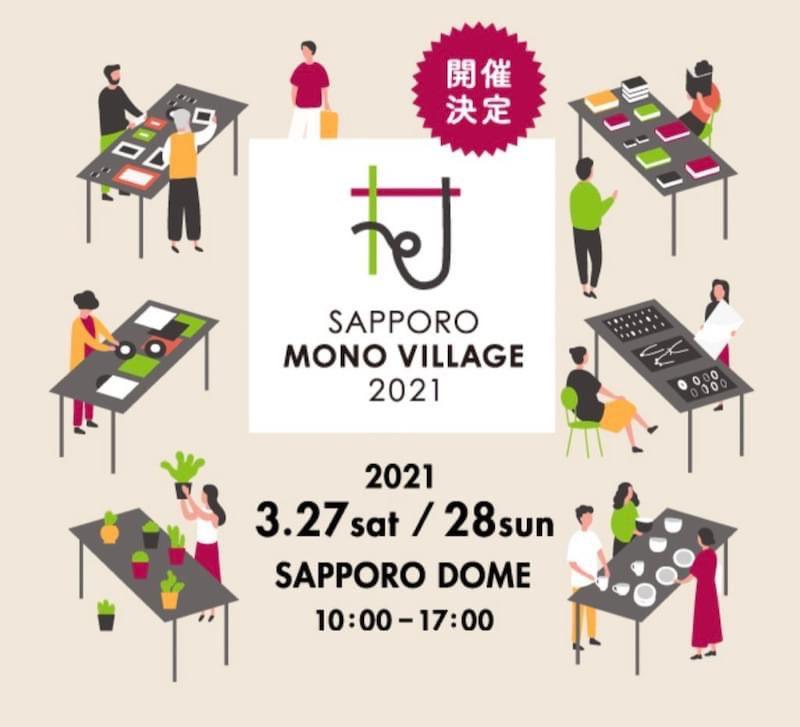 27-28.Mar.2021 京都の後は札幌へ✈️  札幌モノヴィレッジ 3/27-28  10:00-17:00 @札幌ドーム ブースF-13,14、19、20 (hellbent lab.様、UPONHANDMADE様と同エリアです)  Kyoto⇒Sapporo on 27-28.March ✈️  #shoes #handmade #ordermade  #monovillage  #Sapporo #靴 #ハンドメイド  #札幌 #モノヴィレ