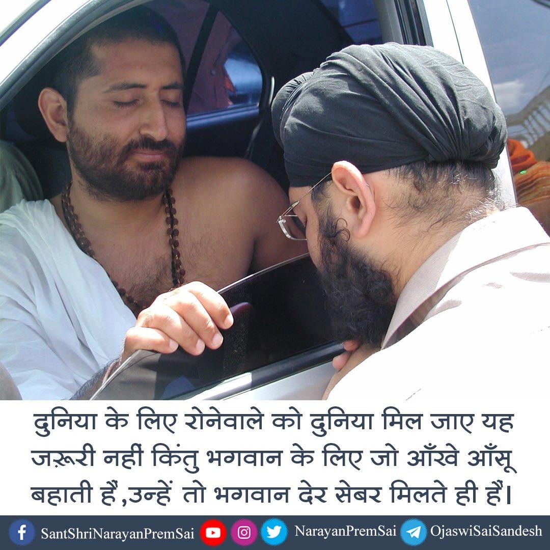 दुनिया के लिए रोनेवाले को दुनिया मिल जाए यह ज़रूरी नहीं किंतु भगवान के लिए जो आँखे आँसू बहाती है, उन्हें तो भगवान देर सबेर मिलते ही हैं ! #NarayanSai