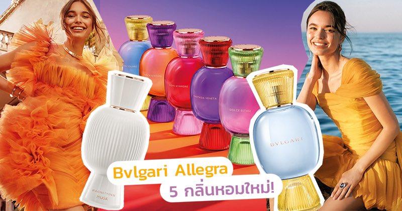 Bvlgari ออกน้ำหอมคอลเลคชั่นใหม่ Allegra Collection ที่มีให้เลือกด้วยกัน 5 กลิ่น มาพร้อม Magnifying Essences เมื่อฉีดคู่กันจะให้สัมผัสกลิ่นที่แตกต่างออกไป มีความล้ำลึกเย้ายวนมากยิ่งขึ้น แต่ละกลิ่นจะเป็นยังไงไปดูกันเลยค่า https://t.co/D9xDgZduLy  #FierceBeautyNews #HowtoBeauty https://t.co/7AW3pvrxQy