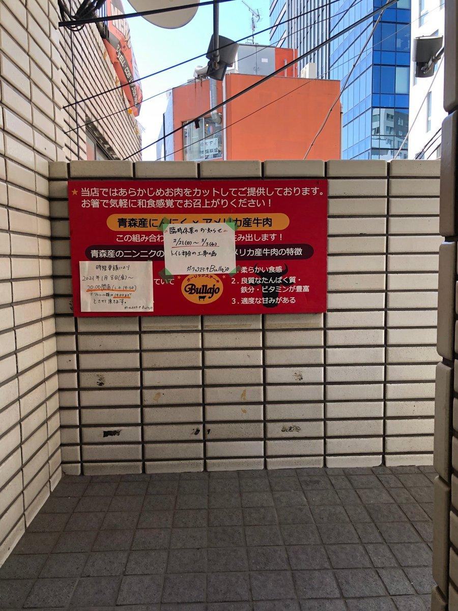 test ツイッターメディア - 今日まで お休みでした ( ;  ; ) (@ ガーリックステーキ Bullajo ブラホ in 渋谷区) https://t.co/i5pSZe5BPt https://t.co/0sK29EtI8O
