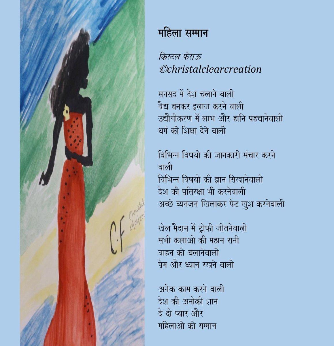 महिला सम्मान- हिन्दी कविता    #कविता #हिंदी_शब्द  #WomensHistoryMonth #wednesdaythought #womenempowerment #poem #Goa #Pune #India