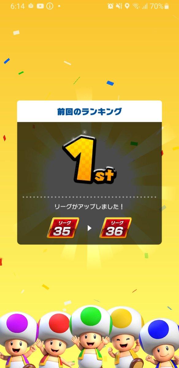 test ツイッターメディア - #マリオカートツアー  ?🤔 …い…ち……い…?🤔  !!(゜ロ゜ノ)ノ (*ノ゚Д゚)八(*゚Д゚*)八(゚Д゚*)ノィェーィ! https://t.co/VH9bZFHFn5