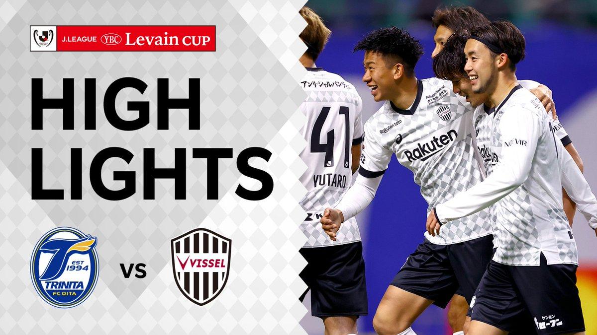 HIGHLIGHTS  昨日の大分戦のハイライトをご覧ください!📹  動画はこちら👇   #visselkobe #ヴィッセル神戸 #ルヴァンカップ