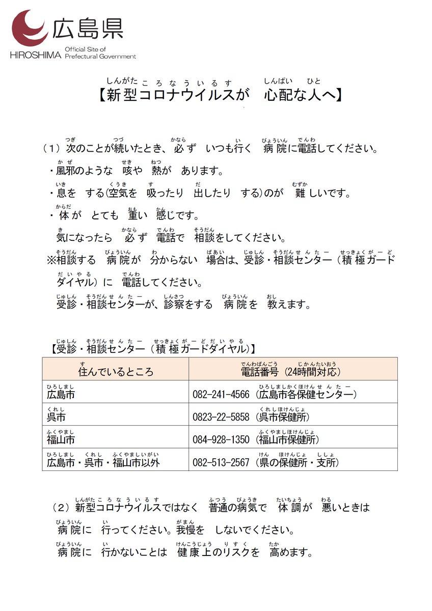 コロナ twitter 広島 【速報】広島県内の新型コロナ、26日は33人 30人超えは6日連続、広島市でクラスターも