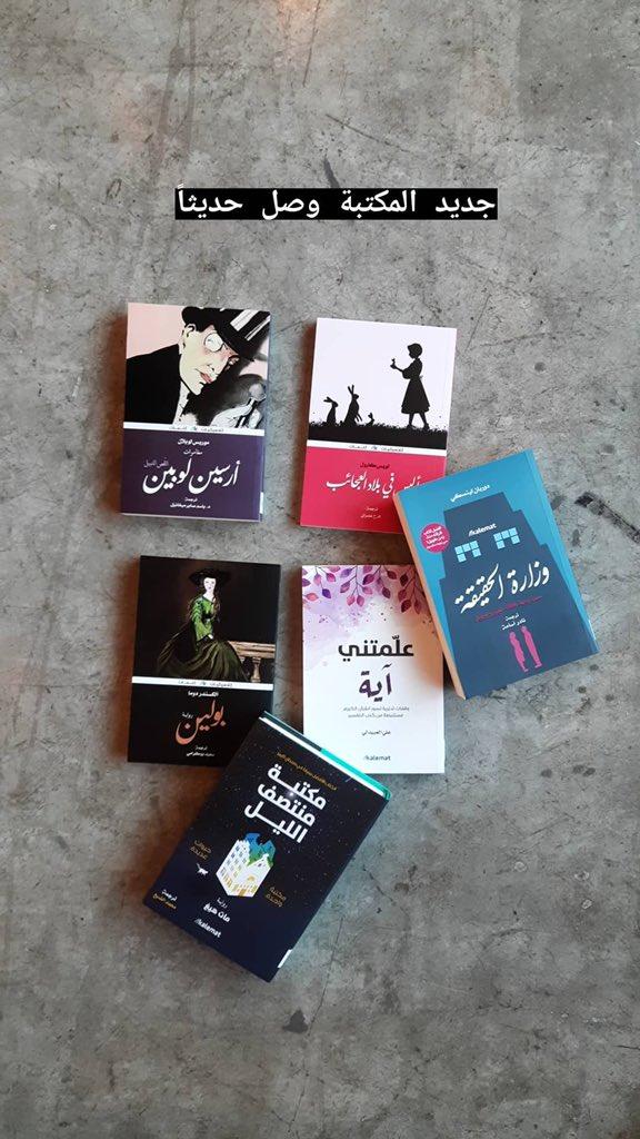 وصل حديثًا.. إصدارات دار كلمات  @dar_kalemat   في #مكتبة_صوفيا ، يمكنك الطلب عبر: https://t.co/JMuSaUympP https://t.co/xufGa2ROio