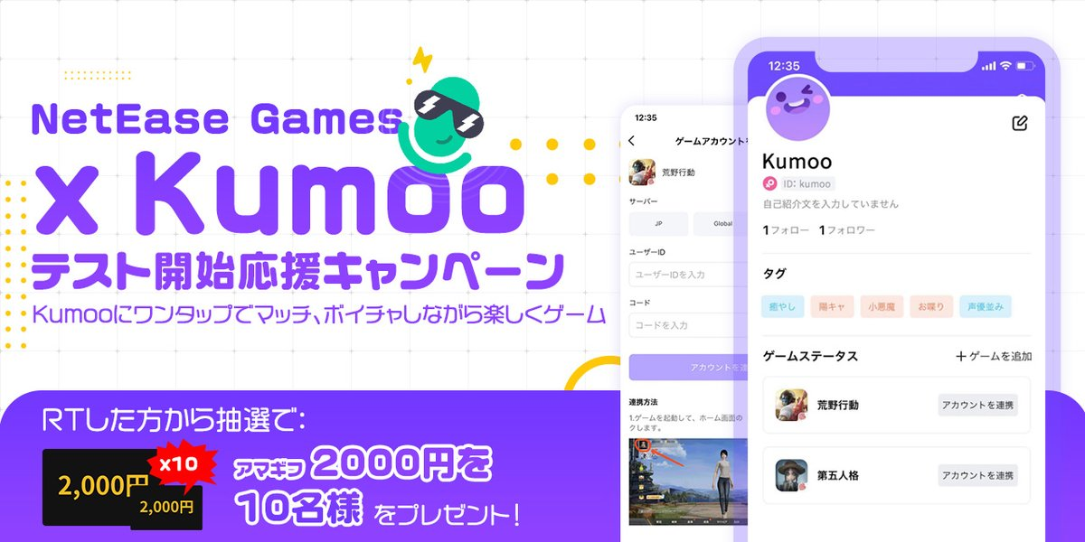 test ツイッターメディア - ゲームボイチャアプリ #Kumoo は荒野行動や第五人格と提携しており、ゲーム内でフレンド追加せず、自動的にチーム編成が可能です!  DL👉https://t.co/diIgRJvKJ2  🎁応援キャンペーン開催中🎁  10名様に2000円アマギフを!  ① @Kumoo_netease と@NetEaseOfficialをフォロー ②本ツイートをRT 〆 3/5 https://t.co/A7Gm2w7XKD