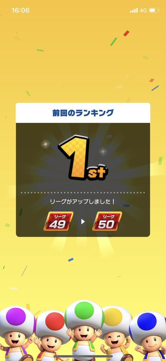 test ツイッターメディア - 1位!! ようやくリーグ50到達!!  #マリオカートツアー https://t.co/gPhcAXQt2W