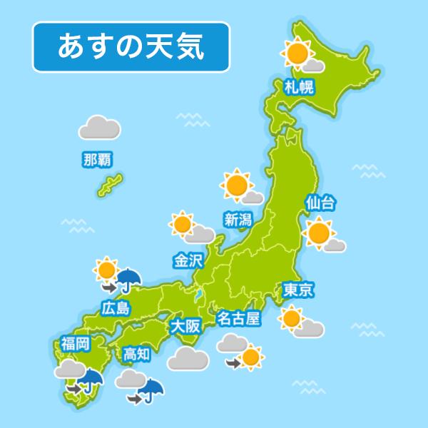 Com お天気