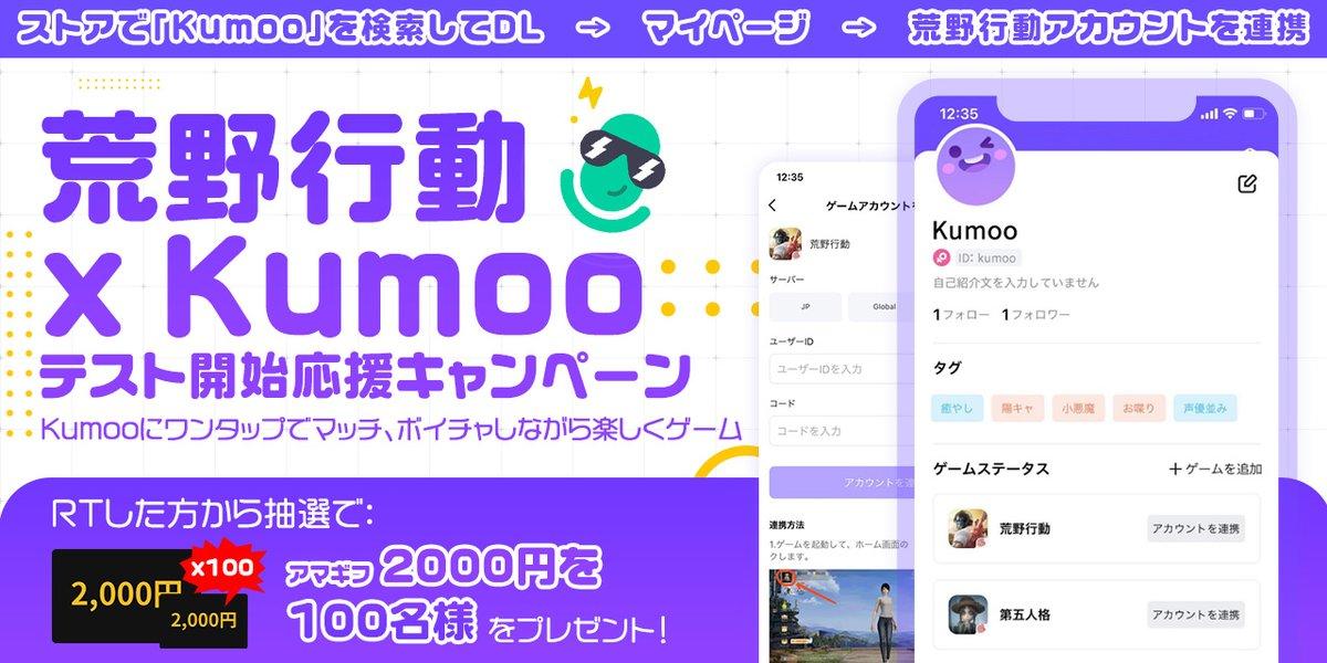 test ツイッターメディア - NetEaseが開発したゲームボイスチャットアプリ「#Kumoo」がスタート! 現在、荒野行動と提携中!フレンド追加なしで、自動的にゲーム内でチーム編成可!  DL:https://t.co/92puCkpW2H  応援キャンペーンも開催中!100名様に2000円アマギフを贈呈🎁 ①KumooをDL ②本文RT  〆切:3/5 12時  #荒野行動 https://t.co/nMmik2x2zR