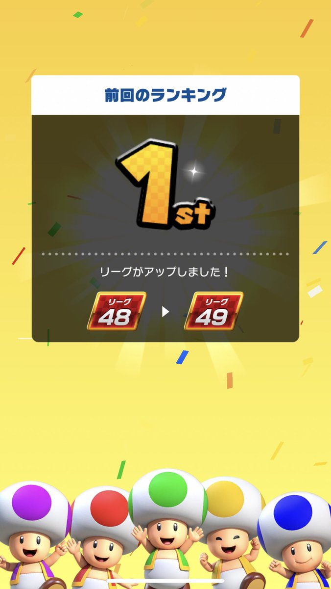 test ツイッターメディア - うっほほぉい!うっほほぉい!(ココリコ遠藤風) #マリオカートツアー https://t.co/l8vEykCe0T