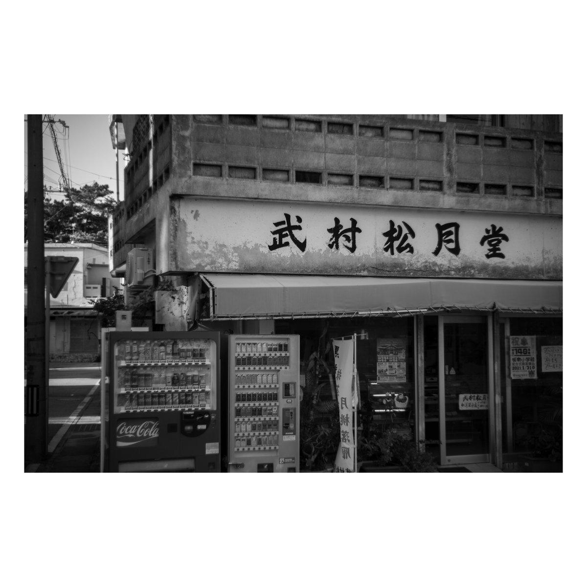 #写真 #ファインダー越しの私の世界  #写真シェア #写真好きと繋がりたい #monochrome #モノクロ #モノクロの世界 #Nikon #Z6 #Summitar #沖縄 #お写ん歩  #vsco