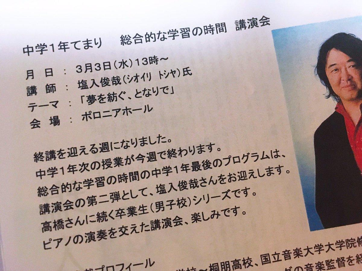 俊哉 塩入 【1st】塩入俊哉 featuring
