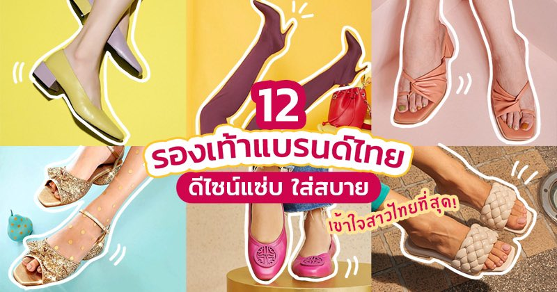 รวม 12 รองเท้าผู้หญิงแบรนด์ไทย บอกเลยว่า แต่ละแบรนด์ดีไซน์แซ่บ ใส่สบาย และเข้าใจเท้าสาวไทยเป็นที่สุด พร้อมแล้วไปดูกันเลยค่า https://t.co/fJar7YBWU4  #FierceFashion #HowtoPerfect #ของมันต้องมี #ไว้รีวิวห้ามขายของโว้ยย #ของดีบอกต่อ https://t.co/mReKC5jSXC