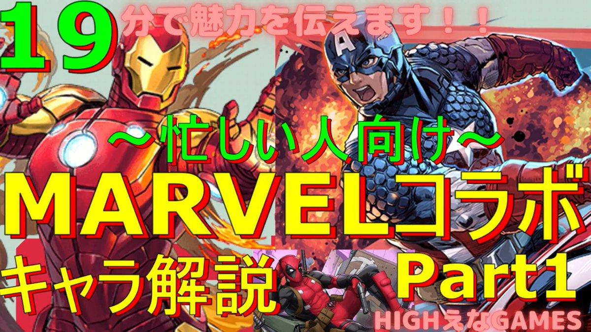 新しく動画を投稿しました! ついに始まる #MARVELコラボ ! 19分でその新キャラの魅力♪ 解説します(≧≦)! 【#パズドラ】19分で分かるMARVELコラボキャラ性能解説Part1!#アイアンマン、#マーベル がぶっ壊れ⁉  @YouTube #マーベルコラボ  #Marvel