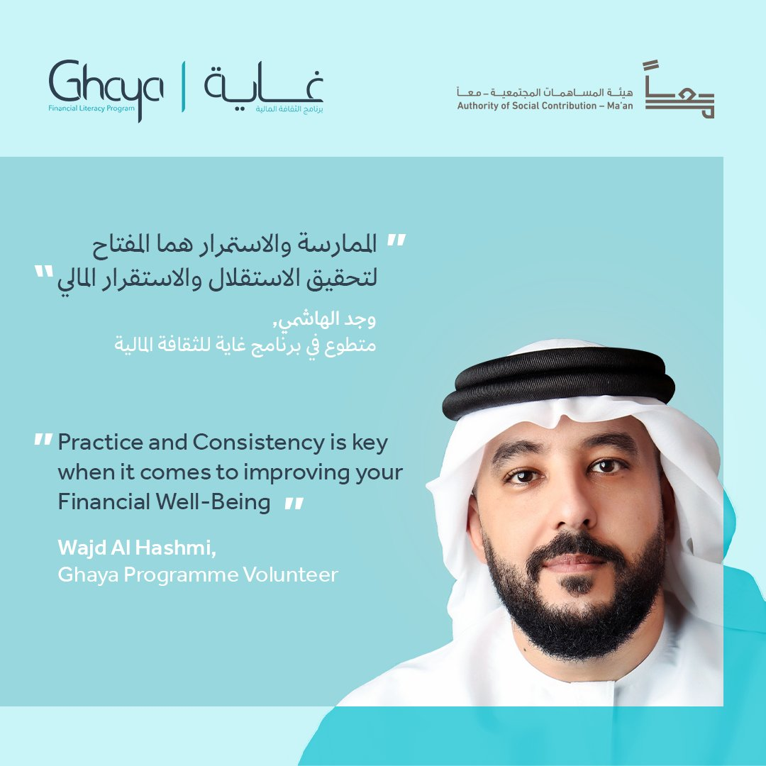Key advice from one of our volunteers from the Ghaya programme on maintaining financial well-being! What is yours? #maanabudhabi #InAbuDhabi