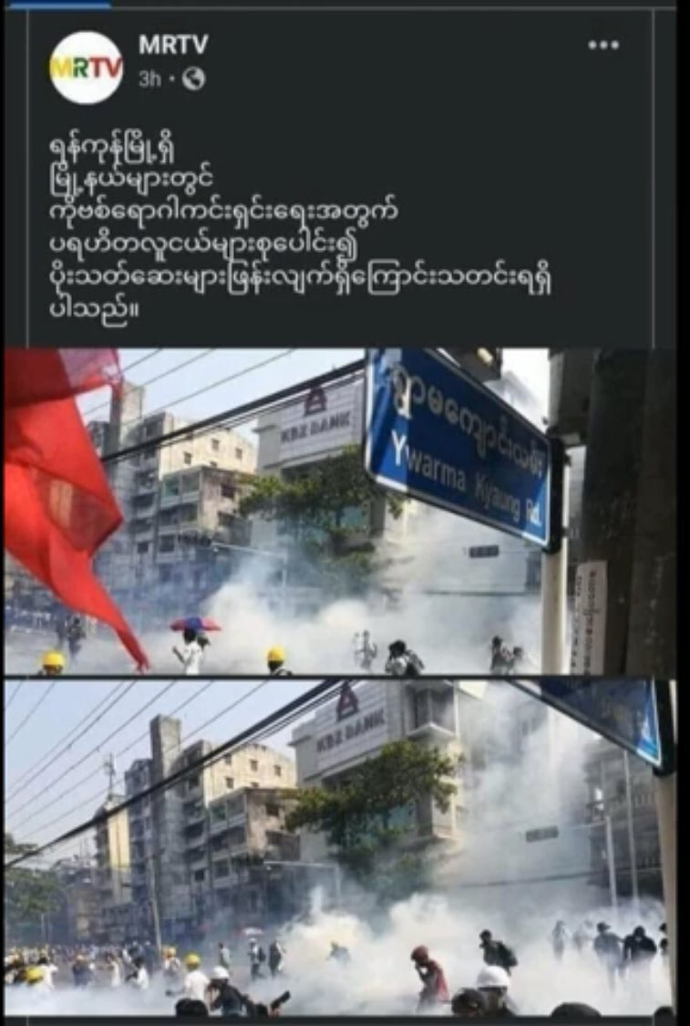 I found #CNN #CNBC #FoxNews brother media in #Myanmar media, because they all report #FakeNews.  🤣  The #FakeNews #MRTV media in the picture said: Because of #CCPVirus in Myanmar, citizens use cigarettes to disinfect the streets.🤣 🖕🖕🖕