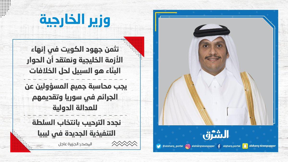 سعادة الشيخ محمد بن عبدالرحمن آل ثاني نائب رئيس مجلس الوزراء وزير الخارجية